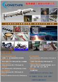 龍泰鋼鐵工業股份有限公司-型錄3