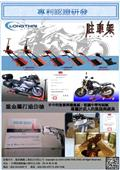 龍泰鋼鐵工業股份有限公司-型錄2