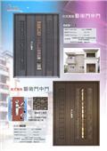 忠國鋁業有限公司-型錄3
