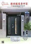 忠國鋁業有限公司-型錄2