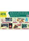 中國洋森興業有限公司-型錄1