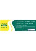 中國洋森興業有限公司-型錄3