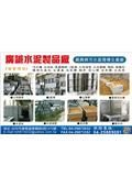 廣誠水泥製品廠-型錄1