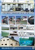 琪陞企業有限公司-型錄1