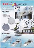 興永泰塗裝工程有限公司-型錄2