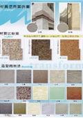 興永泰塗裝工程有限公司-型錄3
