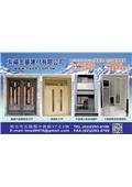 紫福金屬建材有限公司-型錄1
