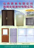 紫福金屬建材有限公司-型錄2
