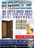 昇鑫鐵工廠-型錄1