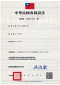田中金屬有限公司-型錄1