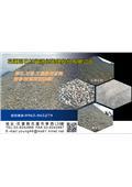 花蓮區石材資源化處理股份有限公司-型錄1