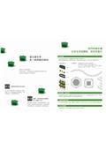台灣綠牆開發股份有限公司-型錄5