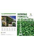 台灣綠牆開發股份有限公司-型錄4