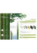 台灣綠牆開發股份有限公司-型錄3