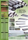 赫泰鋼鐵有限公司-型錄1