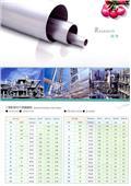 赫泰鋼鐵有限公司-型錄5
