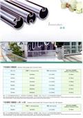 赫泰鋼鐵有限公司-型錄3