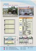 佳生工程企業有限公司-型錄4