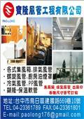 寶隆風管工程有限公司-型錄1