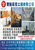 寶隆風管工程有限公司-型錄2