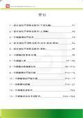 賢欣企業有限公司-型錄1