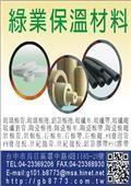 綠業保溫材料有限公司-型錄2