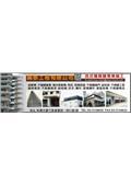 鋼泰工程有限公司-型錄1