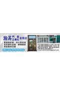 瀚昇企業社-型錄1