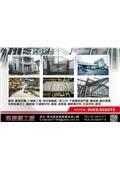 建慶鐵工廠-型錄1