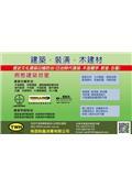 保固除蟲消毒有限公司-型錄1