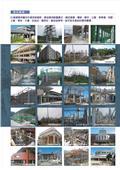 桂築企業有限公司-型錄4