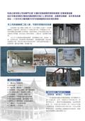 桂築企業有限公司-型錄2