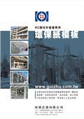 桂築企業有限公司-型錄1