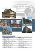 桂築企業有限公司-型錄3
