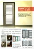 綠光精品門窗-型錄4