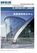 廣東堅朗五金制品股份有限公司-型錄4