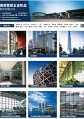 廣東堅朗五金制品股份有限公司-型錄2