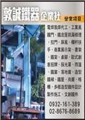 敦誠鐵器企業社-型錄1