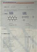 八峰企業有限公司-型錄2
