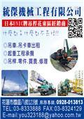 統傑機械工程有限公司-型錄1