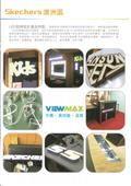 優視光電股份有限公司-型錄6