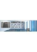 建國鋼鋁門窗工程行-型錄1