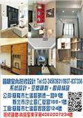 蓉靚室內裝修設計工程有限公司-型錄1