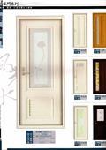 永新鍛造鋁門窗行-型錄5
