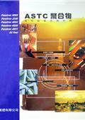 展熤實業有限公司-型錄5