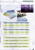 展熤實業有限公司-型錄4