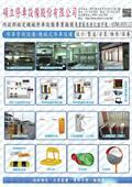 碩立停車設備股份有限公司-型錄1