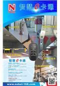 碩立停車設備股份有限公司-型錄4