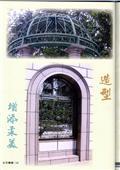 百昱鋼鐵有限公司-型錄2