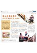 騰城科技有限公司-型錄2
